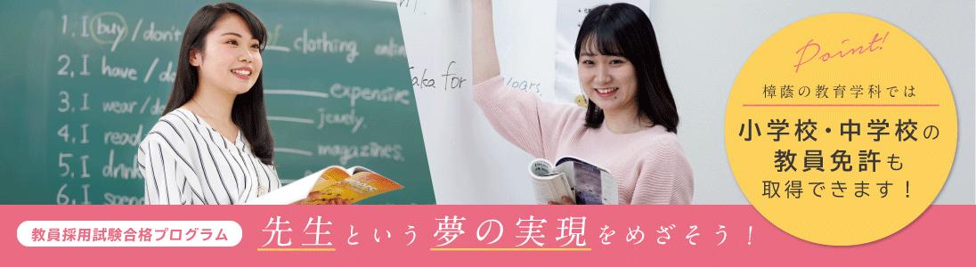 児童教育学科   児童教育学部   大阪樟蔭女子大学 受験生応援サイト